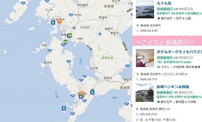 子供と長崎旅行 マップ