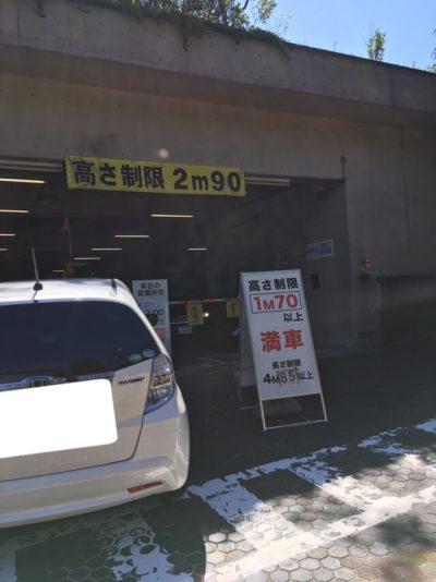 野毛山動物園の駐車場