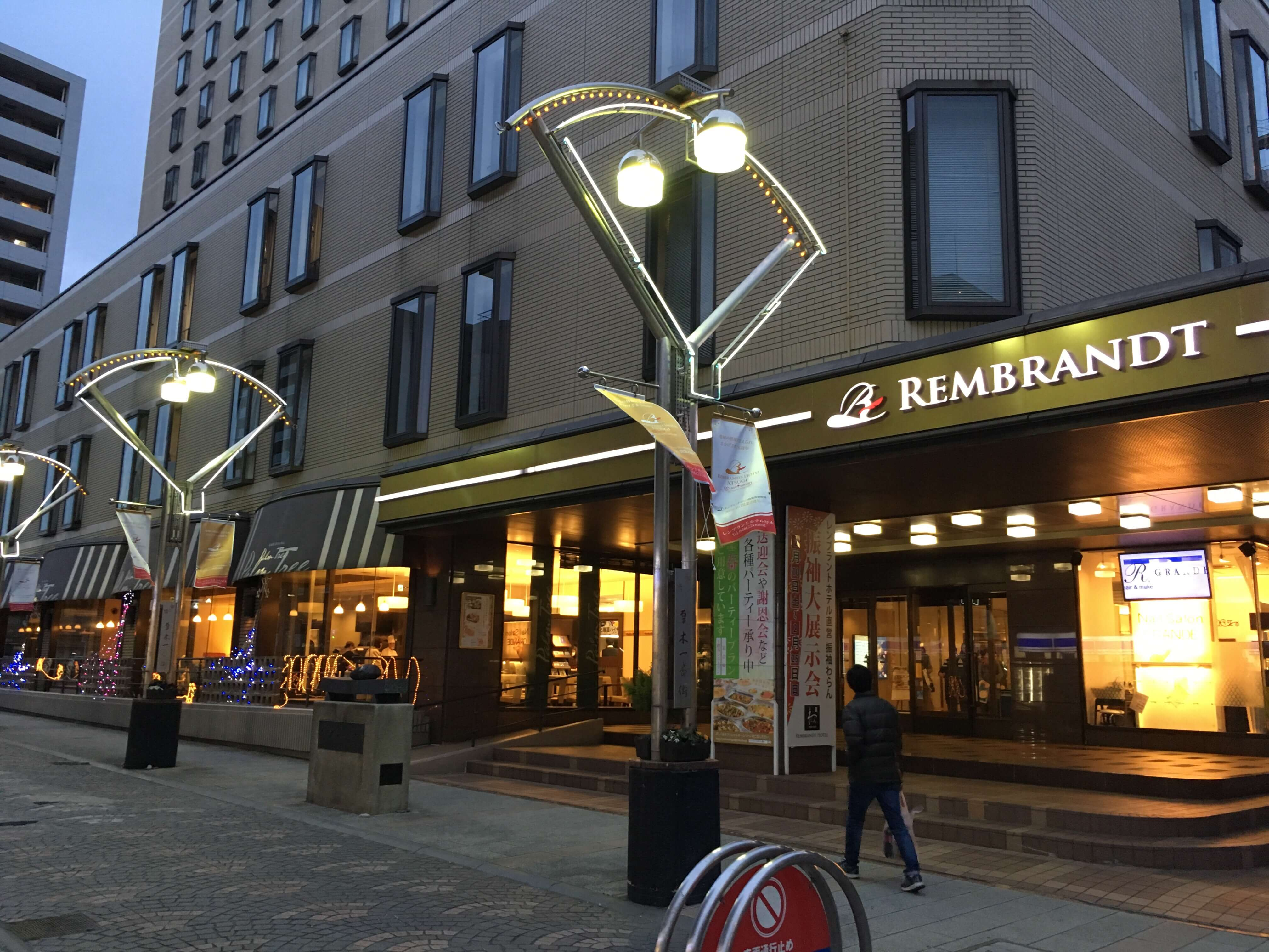 レンブラントホテル厚木 外観