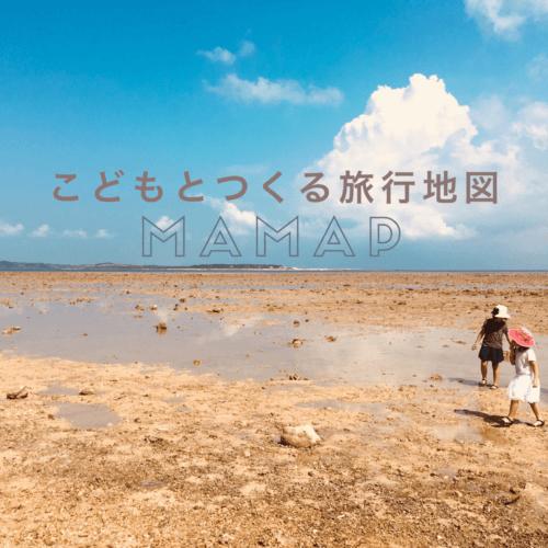 子供と行きたい100の場所:西表島 家族旅行