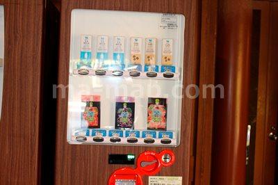 ズーラシア 自動販売機