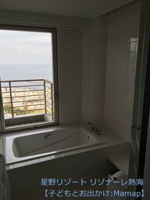 リゾナーレ熱海 部屋風呂