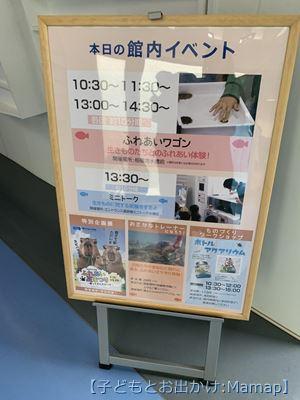 相模川ふれあい科学館 魅力的な館内イベントが毎日実施