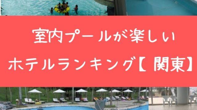 室内プールでおすすめのホテルをランキング形式に紹介