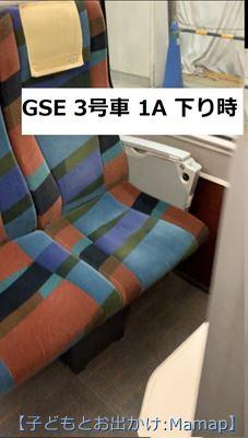 GSE 3号車 進行方向最前列