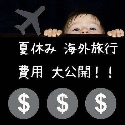 夏休み 海外 旅行