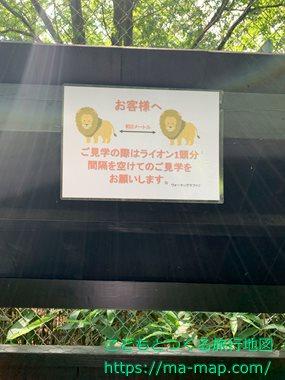 富士サファリパークのコロナ対策