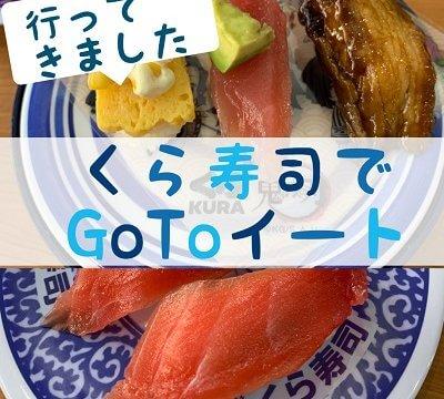 くら寿司でGotoイート