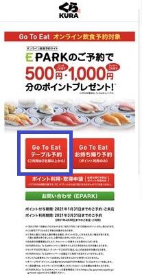 イート ゴートゥー 申請 寿司 くら