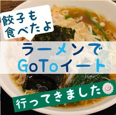 GoToイートでラーメン食べよう!